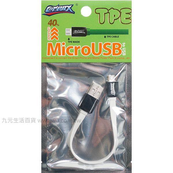 ~九元 ~Cotrax TPE扁線高速傳輸充電線  白~20cm MicroUSB 傳輸線