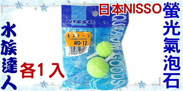 【水族達人】日本NISSO《螢光氣泡石(22mm+30mm) 各1入.N-AQ-12》圓形氣泡石