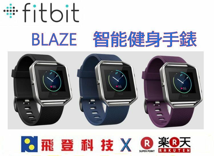 【GPS定位追蹤】世界銷售冠軍(L號) Fitbit Blaze 智能健身手錶 (黑 / 藍 / 紫 /三色) - 台灣群光公司貨