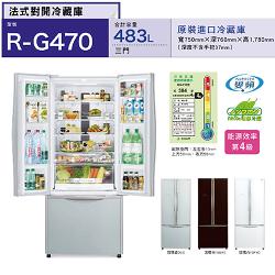 【零利率免運】日立 HITACHI RG470 483L 三門變頻電冰箱 三門冰箱 公司貨