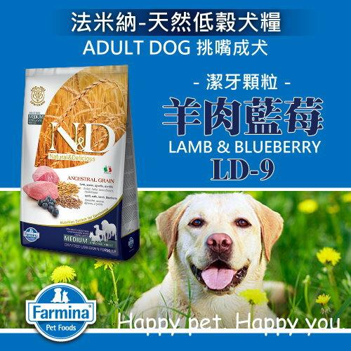 貓狗樂園:+貓狗樂園+Farmina 法米納天然低穀糧。成犬羊肉藍莓。潔牙顆粒。LD9。20kg $5020