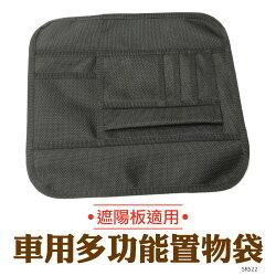 e系列汽車用品【遮陽板置物袋】網袋 汽車收納 筆記 名片 多功能置物