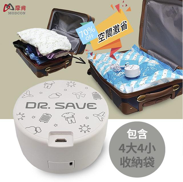 摩肯Dr. Save 白色插電款抽真空機+4大4小收納袋 | 衣物收納、冬季旅行必備 0