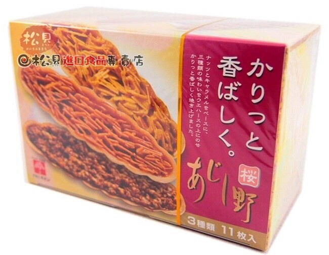 Tivon味野三色船形餅3種類11枚【4934675001535】
