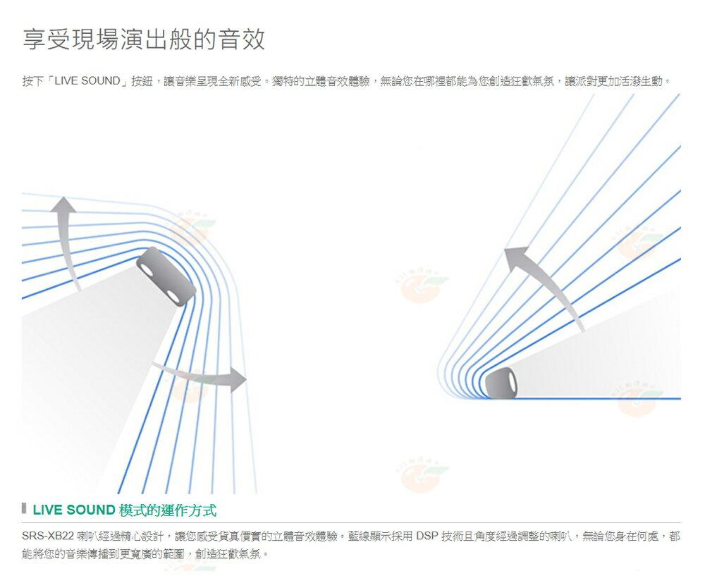 新春活動 SONY SRS-XB22 藍芽喇叭 台灣索尼公司貨 12個月保固 XB22 防水 重低音 3