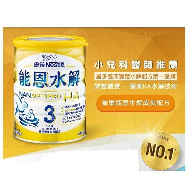 *美馨兒* 雀巢 Nestle - 能恩HA3(水解蛋白配方)奶粉800g「1~3歲」- 7罐 5000元