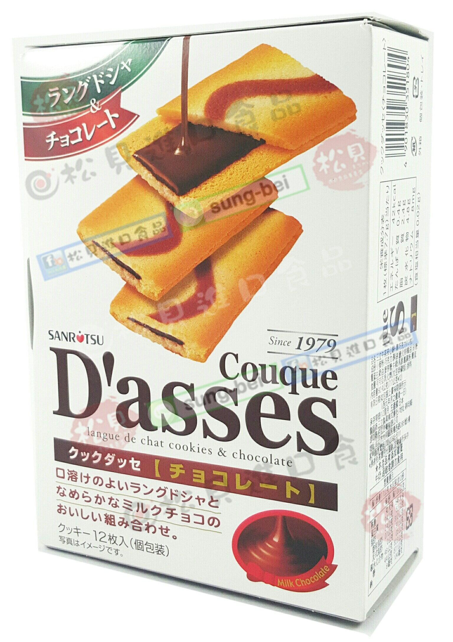 《松貝》三立夾心薄燒餅乾(巧克力)12入96g【4901830351804】bb25