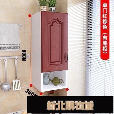 吊櫃 廚房吊櫃牆壁櫃客廳掛櫃壁櫃臥室衛生間收納櫃陽台儲物櫃浴室牆櫃 【新年鉅惠】