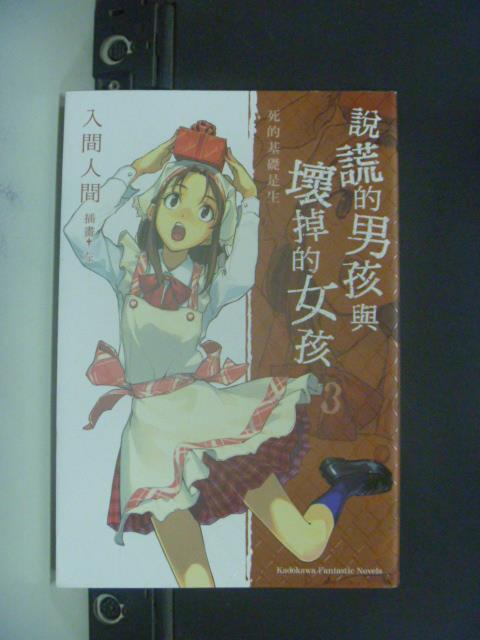 【書寶二手書T9/言情小說_GEP】說謊的男孩與壞掉的女孩3_入間人間_輕小說