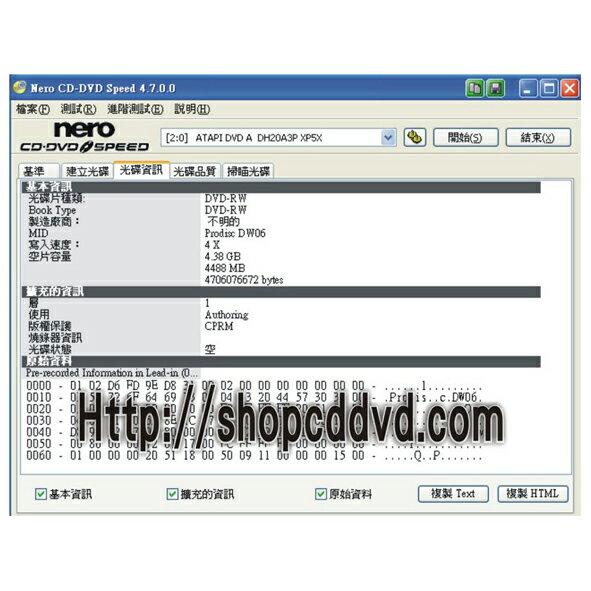 精碟 外銷正A級 Digidata 1-2X DVD-RW 4.7GB 支援CPRM 50片桶裝 光碟 DVD