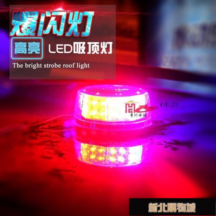 汽車超亮吸頂燈爆閃燈大功率led圓形強磁車頂燈頻閃燈開道警示燈  【新年鉅惠】