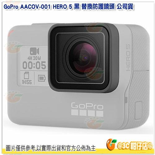 GoPro AACOV~001 HERO 5 黑 替換防護鏡頭 貨 防護鏡 防護鏡頭 防刮