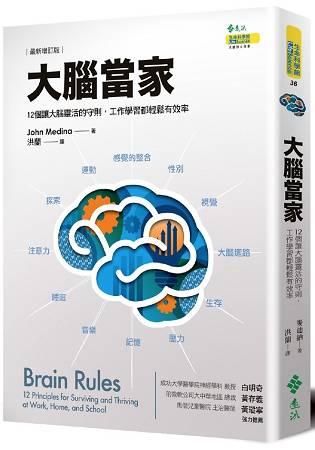 大腦當家(最新增訂版):12個讓大腦靈活的守則,工作學習都輕鬆有效率 | 拾書所