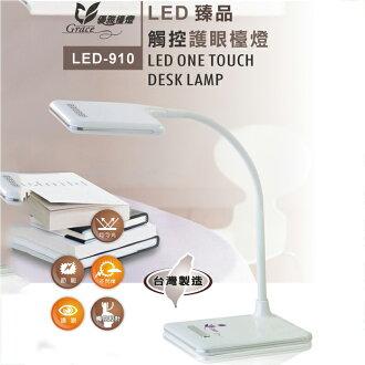 大寶熊臻品LED觸控調光檯燈 LED-910