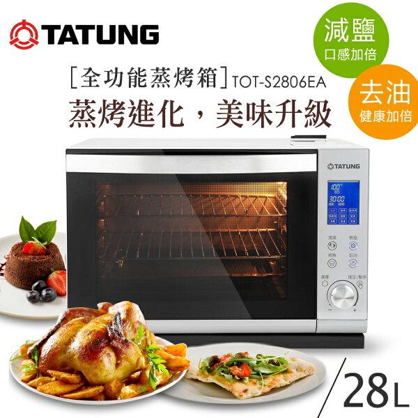 【TATUNG大同】28L全功能蒸烤箱TOT-S2806EA