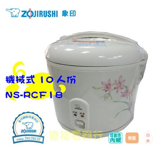 【亿礼3C家电馆】ZOJIRUSHI 象印机械式电子锅NS-RCF18.10人份