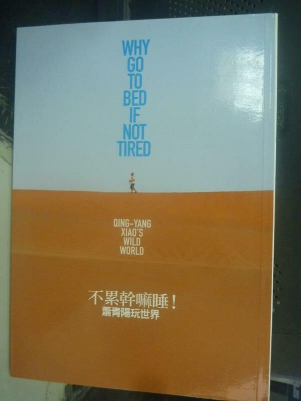 【書寶二手書T8/地圖_JOQ】不累幹嘛睡-蕭青陽玩世界_蕭青陽