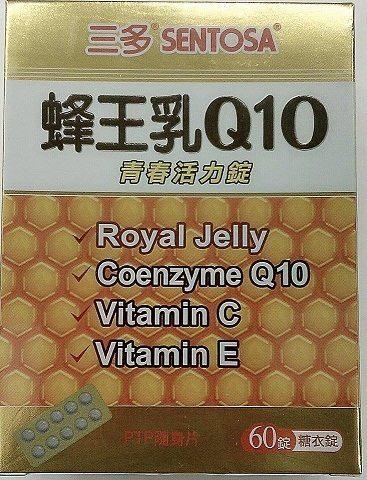 三多蜂王乳Q10青春活力錠x5盒 限時優惠! [橘子藥美麗]