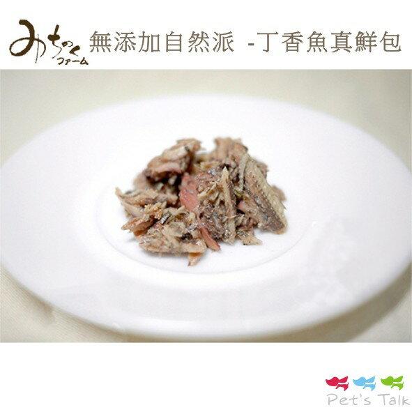 日本Michinokufarm純天然無添加系列-丁香魚真鮮包 Pet's Talk 1