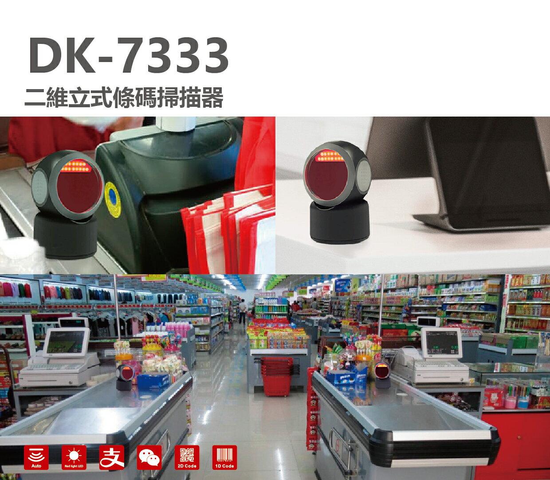 DK-7333 二維立式行動支付專用條碼掃描器 USB介面 獨立電源,適用於POS機、醫療或人機等設備