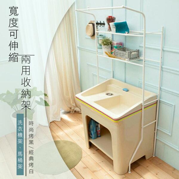 【dayneeds】寬度可伸縮烤白兩用洗衣機收納架馬桶架毛巾架