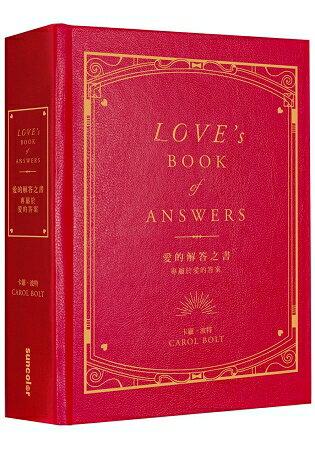 【搶先預購】愛的解答之書:專屬於愛的答案(柔紋皮面燙金+方背穿線精裝)