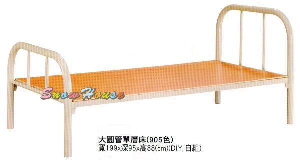 ╭☆雪之屋居家生活館☆╯P438-21AA522-05大圓管單層床單人床DIY自組