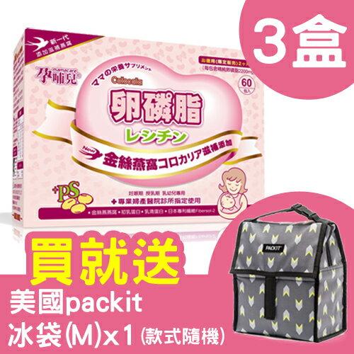 孕哺兒®卵磷脂燕窩多機能細末-60包入x3盒【送美國packit冰袋(M)x1(款式隨機)】【悅兒園婦幼生活館】