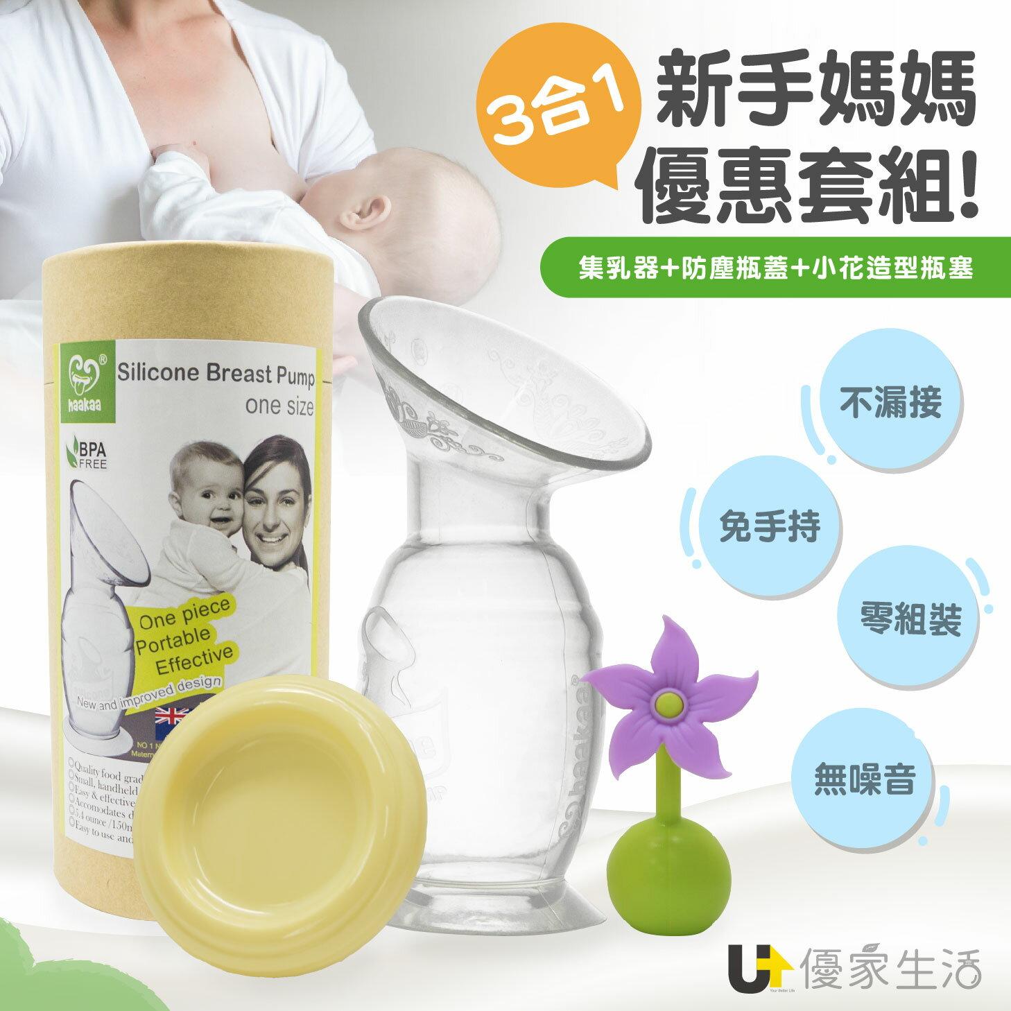 紐西蘭HaaKaa第二代真空吸力集乳器150ml(含小花瓶塞+防塵瓶蓋)新手媽媽實用組