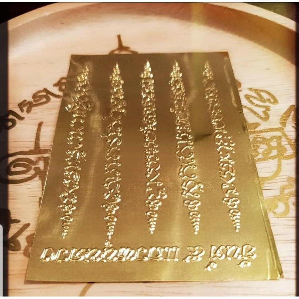 【泰國恭請聖物-五條經文符片】0286泰國恭請 聖物 五條經文 符片 招財 人緣 貴人 放手機,錢包 錢母