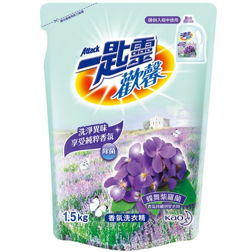 一匙靈歡馨蝶舞紫羅蘭香洗衣精補充包1.5kg【愛買】