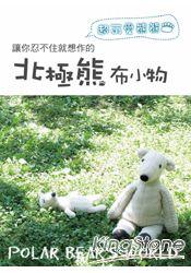 超可愛熊熊!讓你忍不住就想作的北極熊小物