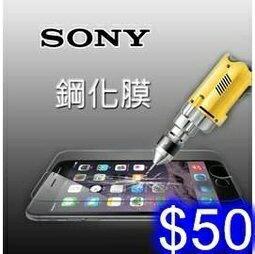 SONY鋼化玻璃膜 XPERIA L2/XA2/XA2 Ultra/XZ2 手機螢幕貼膜 防刮防爆
