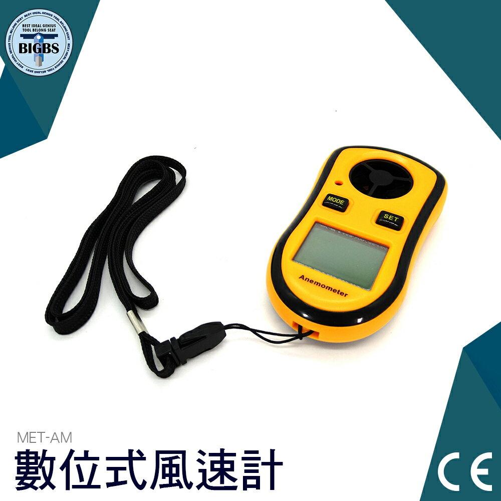 利器五金 數位風速計 電表儀器 海釣 露營 空拍機 風速測量