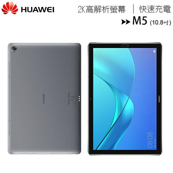 HUAWEI華為MediaPadM510.8吋2K螢幕影音平板電腦(4GB64GB)◆送KUBE藍芽喇叭
