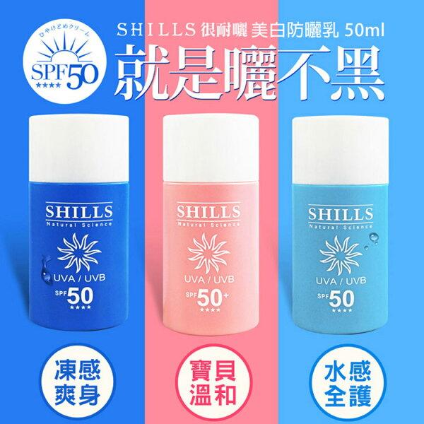 【SHILLS舒兒絲】很耐曬超清爽美白防曬乳50ml《凍感爽身水感全護寶貝溫和3款可選》