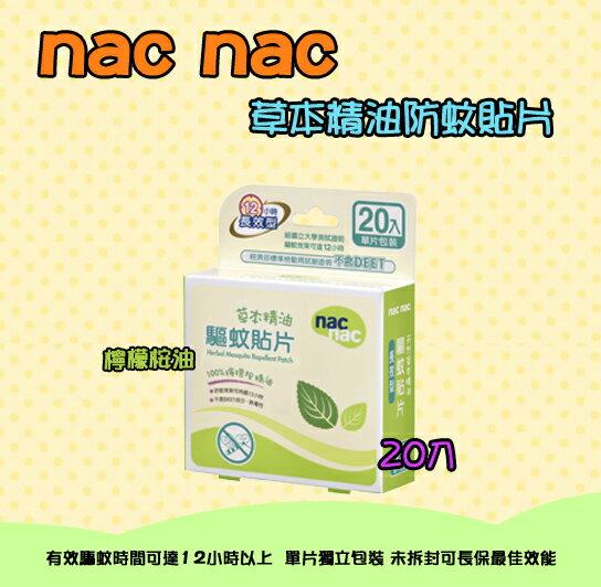 nac 草本驅蚊貼片 防蚊貼片 檸檬桉油(20片)