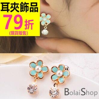 (現貨販售)無耳洞耳環一對 新款韓系小花水滴鑽流蘇鑲鑽耳夾 4色R798系列【寶來小舖 BOLAI SHOP 】