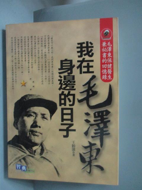 ~書寶 書T8/傳記_MIS~我在毛澤東身邊的日子_王鶴濱