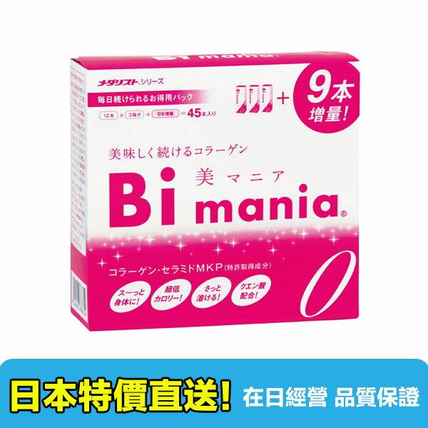【海洋傳奇】日本超人氣 bimania 神經胺膠原蛋白粉 4.5g×45本【訂單滿3000元以上免運】 - 限時優惠好康折扣