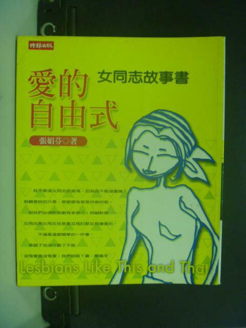【書寶二手書T7/兩性關係_HMR】愛的自由式-女同志故事書_張娟芬