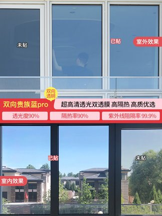 隔熱膜窗戶防曬玻璃貼膜單向透視遮光玻璃貼紙太陽膜遮陽防窺家用『xxs441』