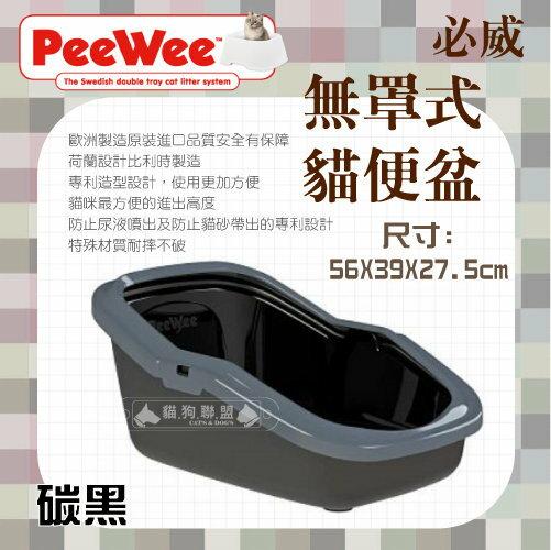 +貓狗樂園+ PeeWee必威【無罩式貓便盆。碳黑】990元 *貓砂盆 0