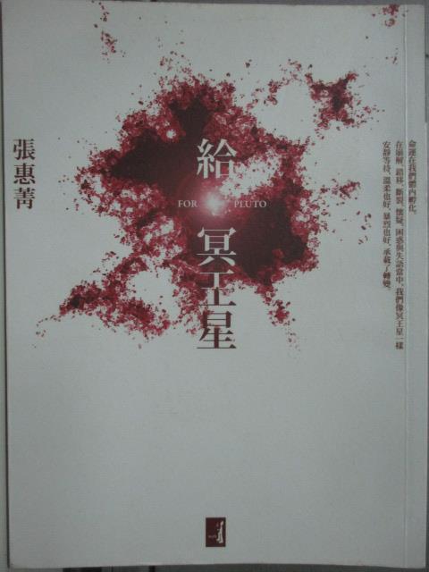 【書寶二手書T1/一般小說_JFZ】給冥王星_張惠菁