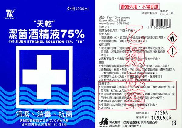 專品藥局 天乾 75%潔菌酒精液 乙類成藥 500ml / 瓶【2005087】 3