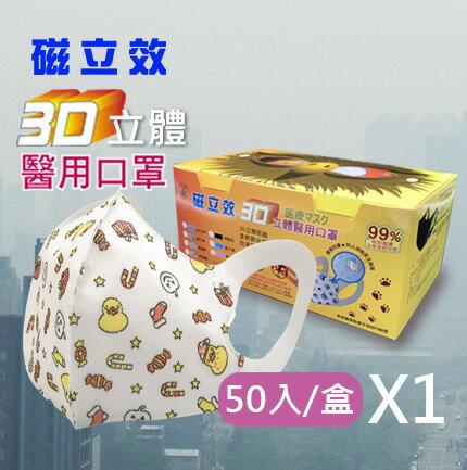 MIT兒童口罩-糖果鴨50入 X6  立體醫用3DC-S-DK