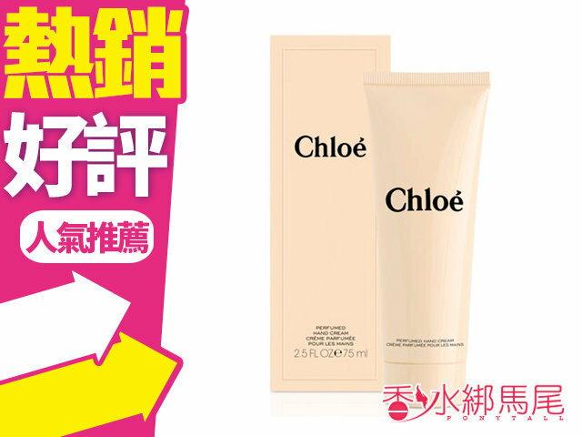 Chloe 同名女性 淡香精 限量版 香氛 護手霜 75ml?香水綁馬尾?