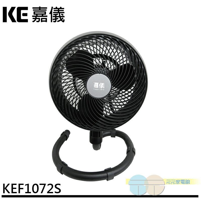 KE嘉儀 高效能循環扇 KEF1072S