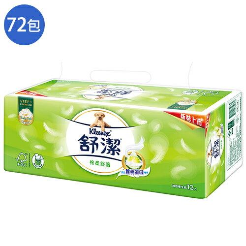 舒潔抽取式衛生紙110抽*72包(箱)【愛買】 - 限時優惠好康折扣