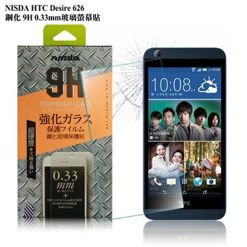 NISDA HTC Desire 626 鋼化 9H.33mm玻璃螢幕貼